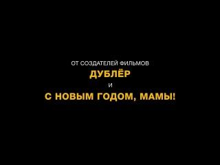 """""""Легок на помине"""" [2014] Трейлер. премьера 27 февраля"""